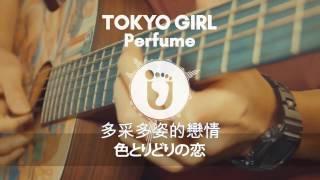 【日劇:東京白日夢女主題曲】《TOKYO GIRL/Perfume》(山下步 COVER翻唱)中文字幕