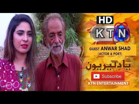Yaadgiroun | Anwar Shad (Actor)  Only On KTN Entertainment