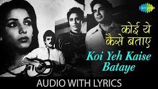 Koi Yeh Kaise Bataye with lyrics | कोई ये कैस