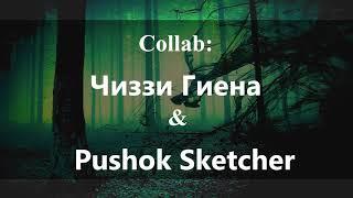 Danger (meme) [collab with Pushok Sketcher ❤️]