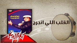 تحميل اغاني El Alb Elly Engarah - Ahmed Adaweyah القلب اللي انجرح - احمد عدويه MP3