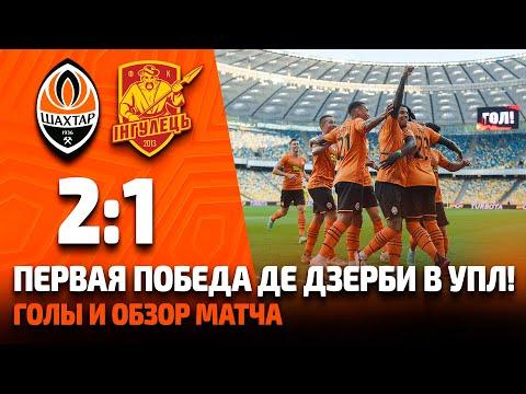 FK Shakhtar Donetsk 2-1 FK Inhulets Petrove