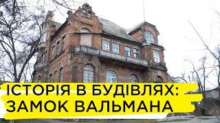 Історія в будівлях: замок Вальмана   Ранок на Суспільному