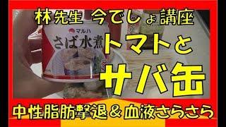 サバ缶と林先生のTVで取り上げたトマト!組み合わせてトリプル効果で健康に!
