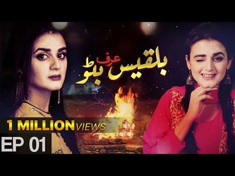 Bilqees Urf Bitto - Episode 1   Urdu 1 Dramas   Hira Mani, Fahad Mirza