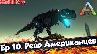 ARK Survival Evolved -  Ep 10: Рейд Американцев