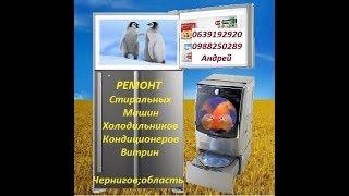 Ремонт бытовой техники в Чернигове