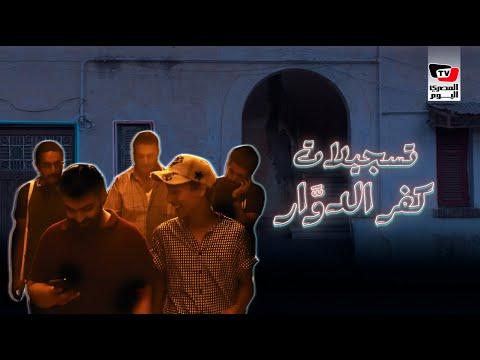 «تسجيلات كفر الدوار» منتج فني مصري من البحيرة