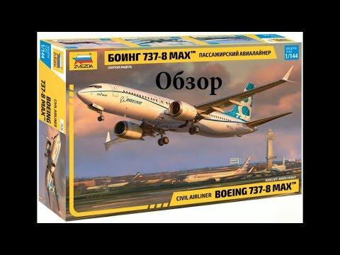 Обзор Пассажирский авиалайнер Боинг 737-8 MAX 1/144 Звезда 7026