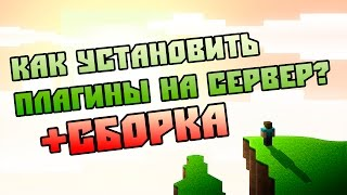 [Server][Survival/PVP] Сборка сервера 1.8-1.11 от ...