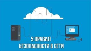 5 правил безопасности Wi-Fi о которых вы могли не знать. VPN, HTTPS, SSL.
