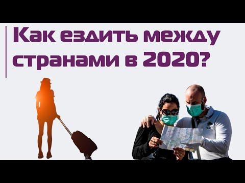 На родину: туда и обратно. Как ездить на Восток и Запад в 2020 году?
