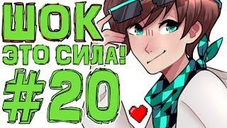 Lp. #Искажение Майнкрафт #20 БЕДРОК КОМНАТА! ЖЕСТЬ!