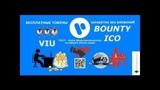 VIULY Проверка вывода монеты (VIU) ПЛАТИТ | 10 токенов бесплатно!