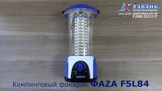 Фонарь кемпинговый ФАЗА AccuF5-L84