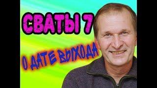 Федор Добронравов рассказал когда выйдет сериал Сваты 7