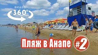Пляж в Анапе - 8 июня 2018 #2 — Видео 360 градусов