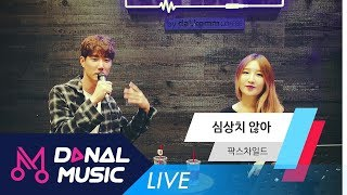 [Danalmusic_Live] 팍스차일드 (PAXCHILD) - 심상치 않아 (키썸 COVER)