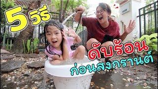 5 วิธีดับร้อน ก่อนสงกรานต์ ในหน้าร้อนแสนโหด!!  | แม่ปูเป้ เฌอแตม Tam Story