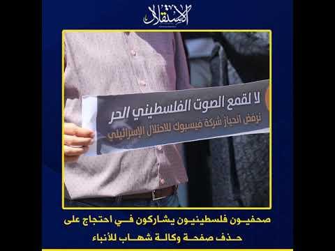 صحفيون فلسطينيون يشاركون في احتجاج على حذف صفحة وكالة شهاب للأنباء