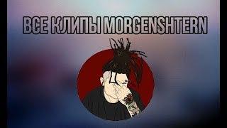 Все клипы MORGENSHTERN