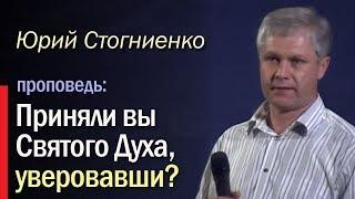 """""""Приняли вы Святого Духа, уверовавши?"""" Ю.Стогниенко"""