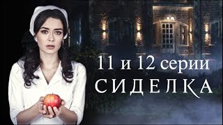 Сиделка. 11 и 12 серия (2018) Остросюжетная мелодрама @ Русские сериалы