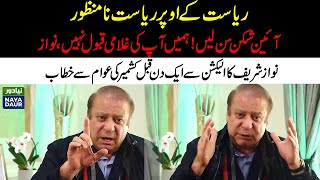 Nawaz Sharif's Exclusive Video Message From London on Azad Kashmir Election