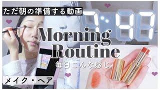 【ただ学校行く準備するだけ】毎朝のルーティン♡これが日常、専門学生!簡単にパパッと秋メイク・ヘア【morningroutine】
