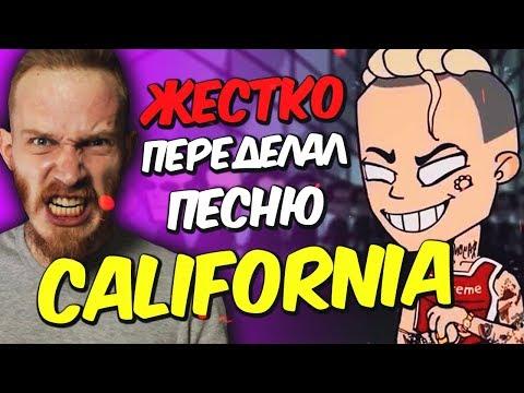 😈 ПЕРЕДЕЛАЛ ПЕСНЮ «Элджей - California» под ЖЕСТКИЙ КЛУБНЯК! / ЭЛДЖЕЙ в стиле COMPLEXTRO