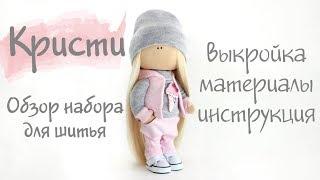 Набор для шитья куклы - текстильная кукла Кристи | Handmade Fabric Doll