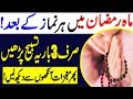 Ramzan Special Wazifa For Success/Wazifa For Wealth/Barkat/Job/Olad/Shadi/Rizq/Qarz/Islamic Wazaif