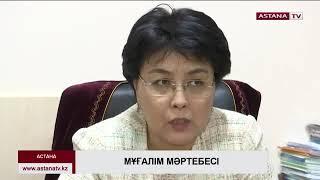 ТВ Астана Статус педагога обсуждение 2018