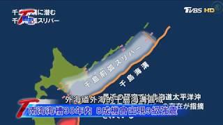 日本最懼怕地震南海海槽恐現9級強震T觀點201803034/4