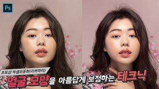 포토샵 인물보정강좌 #3 - 자연스럽게 얼굴 성형 픽셀유동화 테크닉 배우기