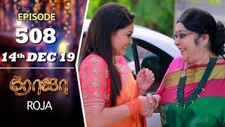 ROJA Serial | Episode 508 | 14th Dec 2019 | Priyanka | SibbuSuryan | SunTV Serial |Saregama TVShows