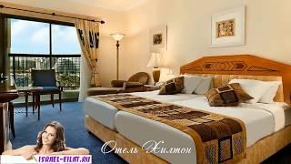 Отели Эйлата первая линия на Israel-Eilat.ru