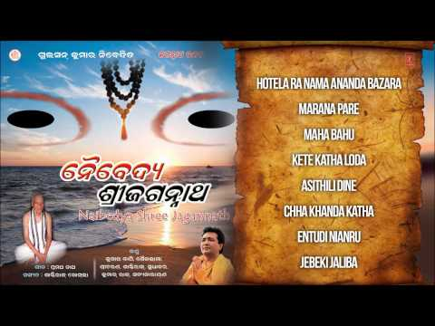 Naibedya Shree Jagannath Oriya Jagannath Bhajans Full Audio Songs Juke Box