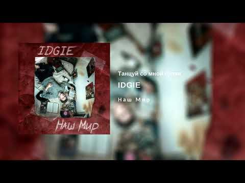 IDGIE — Танцуй со мной голая (альбом «Наш Мир», 2018)