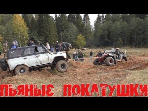 Джип Фестиваль Киров 2019/ Пьяные покатушки