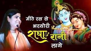 Meethe Ras Se Bharyori Radha Rani Lage
