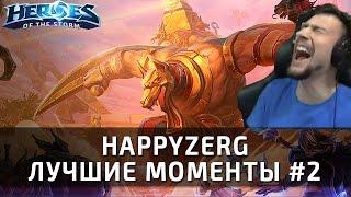 Лучшие моменты со стримов HappyZerG'a #2