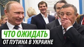 Что ожидать от Путина в Украине