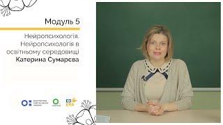 Нейропсихологія 1-1. Нейропсихологія в освітньому середовищі. Онлайн-курс для вчителів