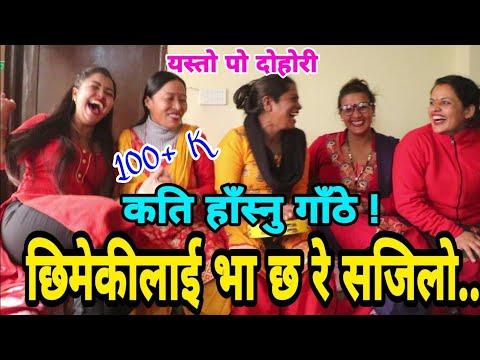 भाेटे ताल्चा लाएर जाउ रे ! कति हाँस्नु  गाँठे !    Indra Magar vs Radhika Dhakal    Nagbeli  Media