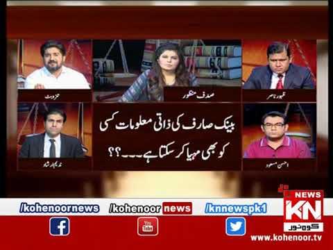 Qanoon Kye Kehta Hai 06 July 2019 | Kohenoor News Pakistan