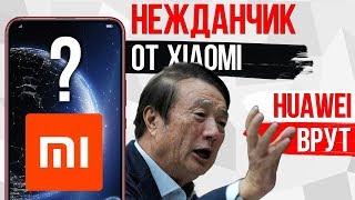 Xiaomi готовит СЮРПРИЗ 🔥 HUAWEI НАГЛО ВРУТ! МОНСТР - Asus Rog Phone 2