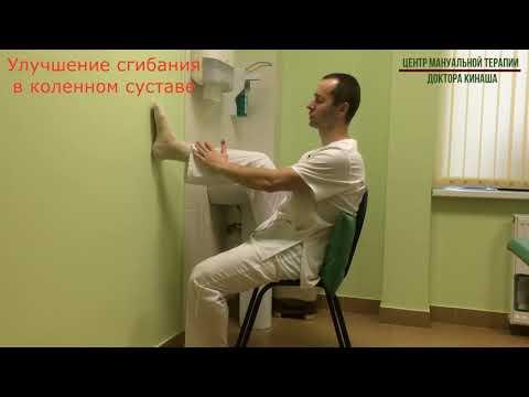 Улучшение сгибания в коленном суставе при контрактуре
