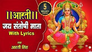 संतोषी मा की आरती | जय सन्तोषी माता | Santoshi Mata Aarti with Lyrics - Download this Video in MP3, M4A, WEBM, MP4, 3GP