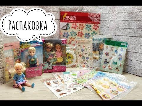 Какой проект я готовлю? Новые куклы.Распаковка и обзор кукол.